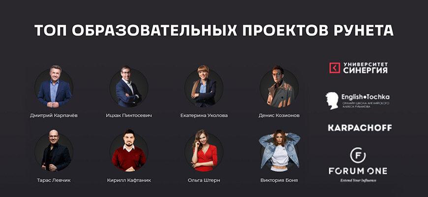 Топ образовательных проектов РуНета