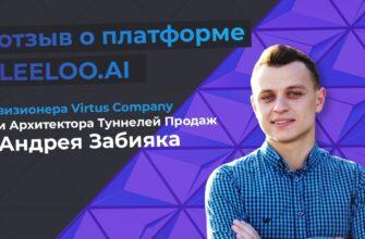 Андрей Забияка, Основатель Агенства VIRTUS — отзыв о платформе Leeloo.ai