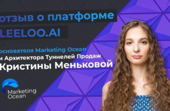 Отзыв Кристины Меньковой о платформе Lilu
